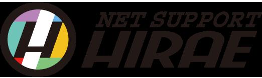 500円からのホームページ更新サポート|福岡・博多のホームページ修正代行|NET SUPPORT HIRAE